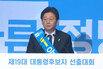 유승민 대선후보 확정 바른정당, 선대위장에 김무성 추대