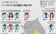 국회의원 재보선 12곳으로 확정…원내 1당 좌우할 '미니 총선'