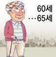 [횡설수설/이기홍]육체노동 정년 65세