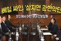 베일 싸인 '삼지연 관현악단'… '평창에서 어떤 무대 선보일까?'