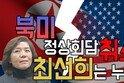 북미 정상회담 취소, 최선희는 누구?