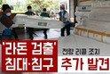 '라돈 검출' 침대·침구 추가 발견…리콜 조치