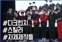 디크런치 첫 미니앨범 'M1112' 발매 쇼케이스