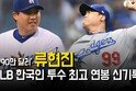 '1790만 달러' 류현진, MLB 한국인 투수 최고 연봉 신기록