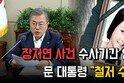 """장자연 사건 수사기간 연장 문 대통령 """"철저 수사"""""""