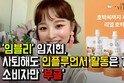 '임블리' 임지현, 사퇴해도 인플루언서 활동은 계속?...소비자만 '부글'