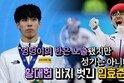 """""""엉덩이의 반은 노출됐지만 성기는 아니다""""...황대헌 바지 벗긴 임효준"""