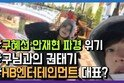 구혜선·안재현 결혼 3년만에 파경 위기