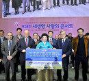 국제위러브유운동본부 '제18회 새생명 사랑의 콘서트' 개최