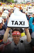 택시 기사들이 뿔난 이유는?