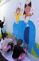 학교에 벽화그리며'다문화 편견' 버려요