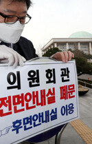 국회도 뚫렸다본관·의원회관 폐쇄