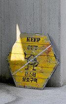 몬스터 보호구역