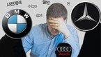 '묻지마 사전계약·고무줄 가격'… 벤츠·BMW 등 소비자 우롱