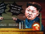 김정은과 트럼프의 명예훼손戰
