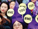 3월 4일 서울 광화문광장에서 3·8 세계여성의 날 기념 제34회 한국여성대회가 열린 가운데 '미투(#Me Too)' 문구가 적힌 모자를 쓴 참석자들. [뉴스1]
