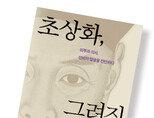 초상화, 그려진 선비정신 이성낙 지음/ 눌와/ 224쪽/ 1만8000원