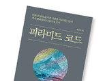 피라미드 코드/ 맹성렬 지음/ 김영사/ 424쪽/ 1만4800원