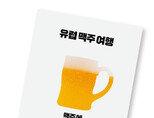 유럽 맥주 여행/ 백경학 지음/ 글항아리/ 308쪽/ 1만6000원