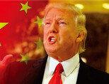 중국 | 트럼프 임기 4년간  버티기 작전 돌입