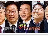 예능 대선 - 벚꽃 대선은  '말랑한 예능정치'가 대세