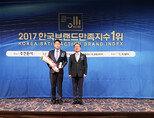 [2017 한국브랜드만족지수1위] 한국형 더모코스메틱 브랜드, W.피부연구소