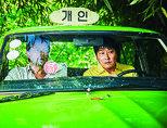 '택시운전사'가 외국 손님을 대하는 방식