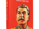 촘촘한 자료로 엮어낸 '수염 난 늙다리(스탈린)'의 비극
