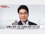 사기 및 유사수신행위 혐의로 징역 15년형이 선고된 김성훈 IDS홀딩스 대표가 홍보동영상에 출연한 모습. [YTN 뉴스 화면 캡처]