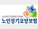 노인장기요양보험, 보건 복지 서비스 제도