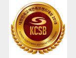 2018 대한민국 고객만족 브랜드대상
