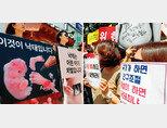 5월 24일 서울 종로구 헌법재판소 앞에서 각각 낙태죄 합헌과 위헌 판결을 촉구하는 시민단체 회원들이 손팻말을 들고 대립하고 있다. [뉴시스]