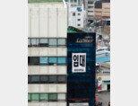 서울 종로구 인사동의 한 오피스 건물. 사무실 임차인을 찾지 못해 임대 현수막이 붙어 있다. [동아DB]