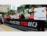한국여성단체연합 회원들이 8월 10일 오후 서울 서대문구 경찰청 앞에서 열린 경찰 편파수사 규탄 긴급 기자회견에서 손팻말을 들고 있다. [뉴스1]