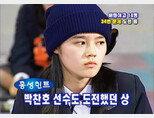 KBS '도전! 골든벨' 서울 배화여고편에 출연한 김현주 학생(배우 한가인)의 모습.