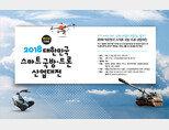 2018 대한민국 스마트 국방·드론 산업대전