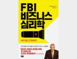 FBI 비즈니스 심리학 外