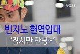 빈지노 현역입대 '연인 미초바와 작별키스'