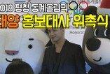 태양의 2018 평창 동계올림픽 홍보대사 위촉식