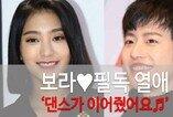 보라♥필독 열애 '춤추다 만났어요'