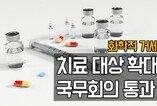 화학적 거세, 치료 대상 확대 국무회의 통과