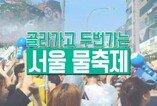 더위에 지친 당신에게 추천하는 '서울 물 축제'