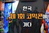 '덕후들의 천국' 코믹콘에 가다!