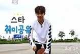 [스타취미-사무엘]하트장인 사무엘의 농구실력은?