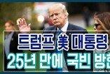 트럼프 美 대통령, 25년 만에 국빈 방한