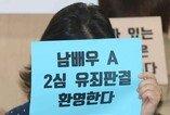 [화보]남배우A 성폭력 사건 항소심 유죄판결 환영 기자회견