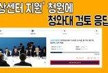 '외상센터 지원' 청원에 청와대 검토 응답
