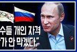 """푸틴 """"선수들 개인 자격 참가 안 막겠다."""""""