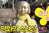 춘천·속초에도 '평화의 소녀상' 건립