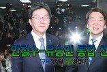 """안철수-유승민 통합 선언, """"구태정치와 결별하겠다"""""""